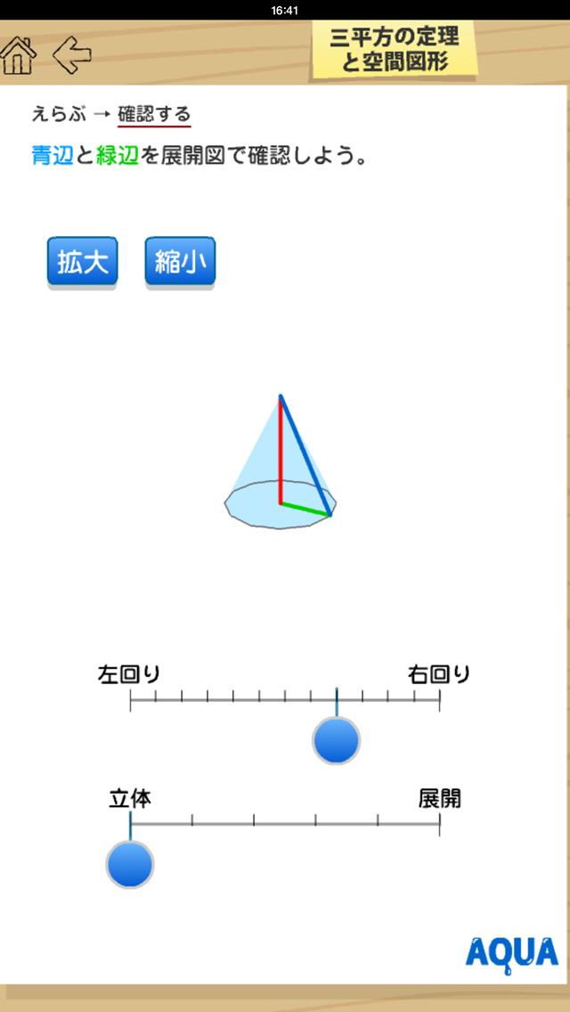 三平方の定理と空間図形 さわってうごく数学「AQUAアクア」のおすすめ画像3