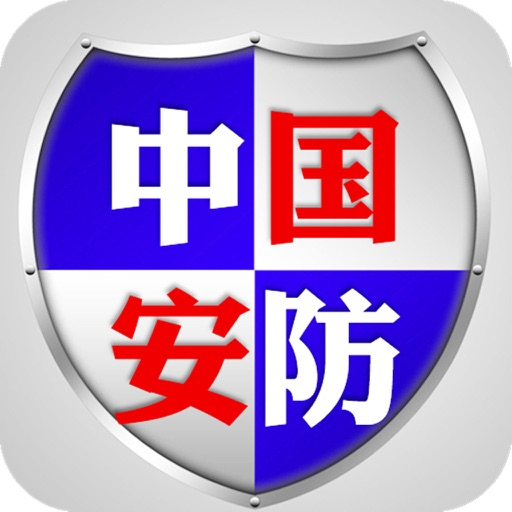 中国安防行业平台