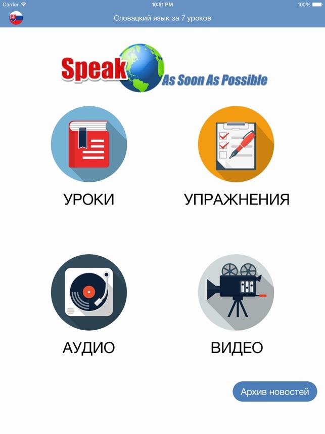 Учебник словацкого языка скачать бесплатно