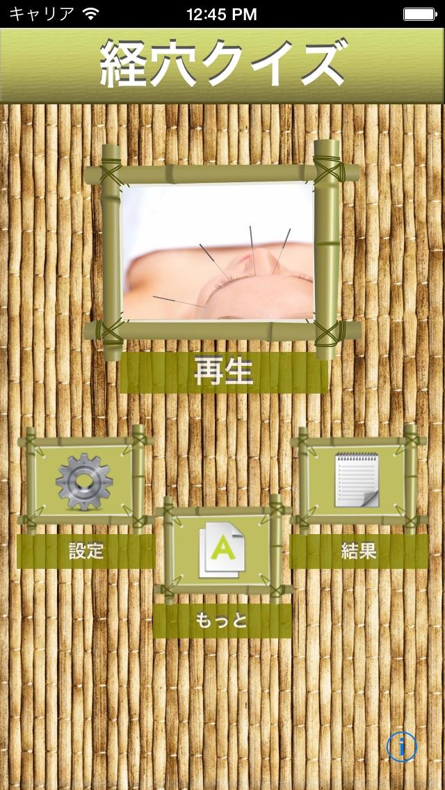 経穴クイズ screenshot1