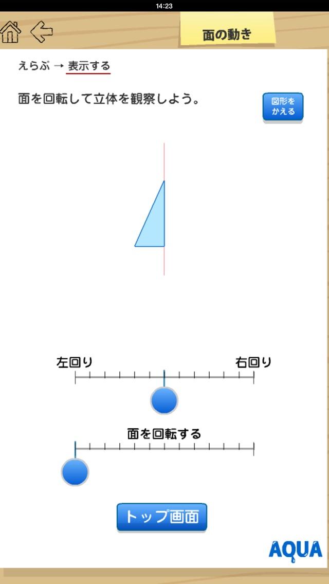 面の動き さわってうごく数学「AQUAアクア」のおすすめ画像3