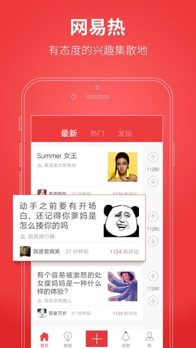 download 网易热-互动交友,评论看天下 apps 0