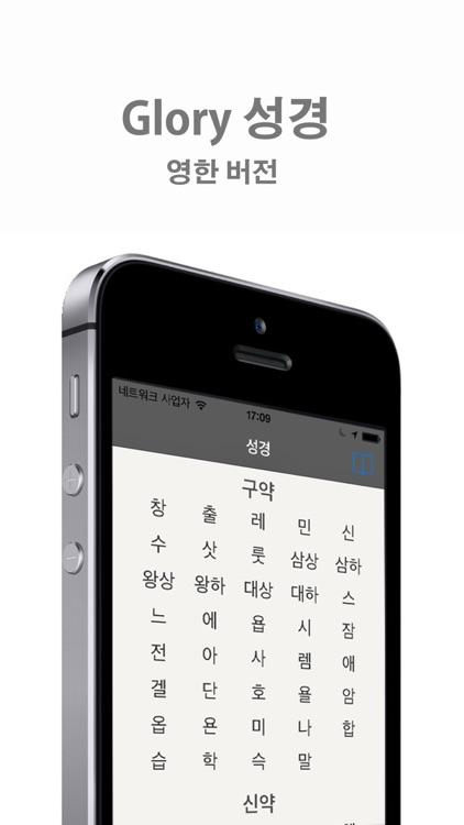 Glory 성경 - 영한 버전 PRO (개역한글, KJV, BBE 성경)