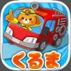 【働く車ゲーム】 くるまブーン 【キッズ/子供向け 知育アプリ】 - iPhoneアプリ