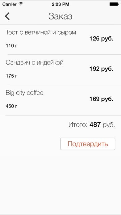 Resto rubeacon - заказ и доставка кофе screenshot three