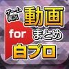 ゲーム実況動画まとめ for 白猫プロジェクト(白プロ)