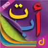 Quran Teacher Pro