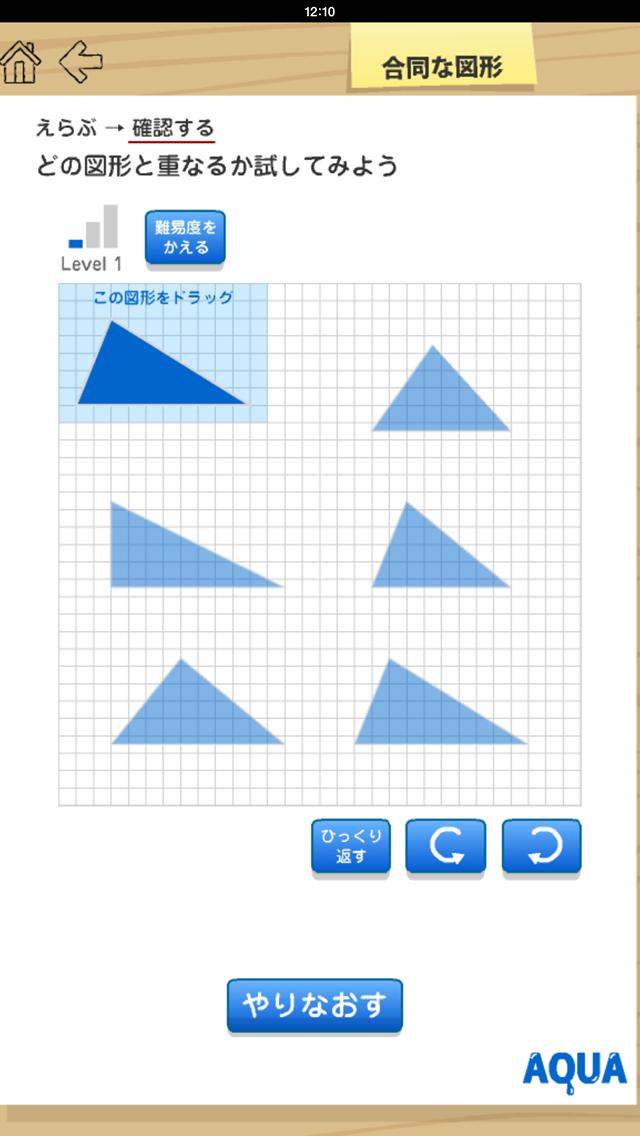合同な図形 さわってうごく数学「AQUAアクア」のおすすめ画像1