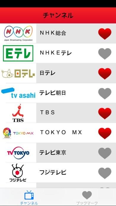 ► TV 番組表 日本: 日本のテレビチャンネルのテレビ番組 (JP) - Edition 2014のおすすめ画像1
