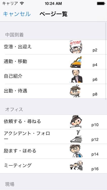 指さし会話ビジネス中国語 touch&talk 【personal version】 screenshot-3
