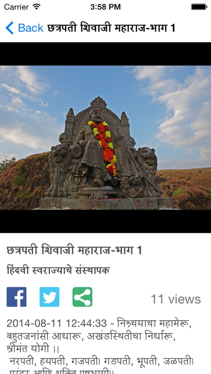 MaNaSeMitra screenshot-2