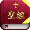有聲聖經-國語配樂朗讀