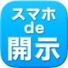 〜スマホde開示〜サクサク閲覧・検索できる適時開示ビューワー - iPhoneアプリ