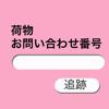 荷物追跡問合(Full)