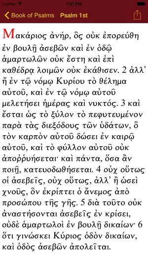 Book of Psalms Orthodox on the App Store