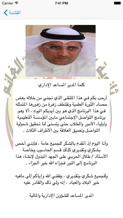 ثانوية عبداللطيف ثنيان الغانم by TaLaL AL-Harbi