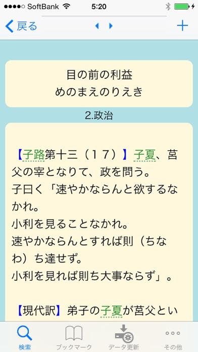 論語 入門〜孔子からの伝言〜 screenshot1