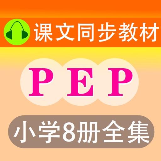 点读机-PEP小学人教版英语课文同步语音点读教材(全8册合集)
