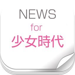 ニュースまとめ速報 for 少女時代