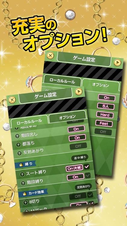 大富豪V screenshot-3