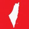 اغاني فلسطينيه