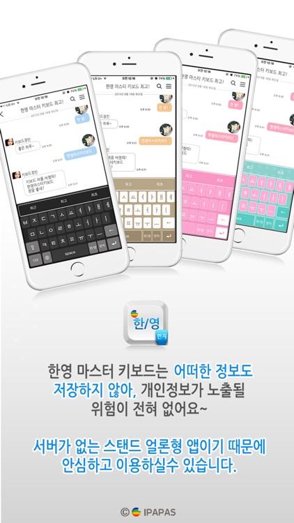 한영 마스터 키보드 : 한자 입력 골드/핑크/민트/검정 칼라 키보드 screenshot-4