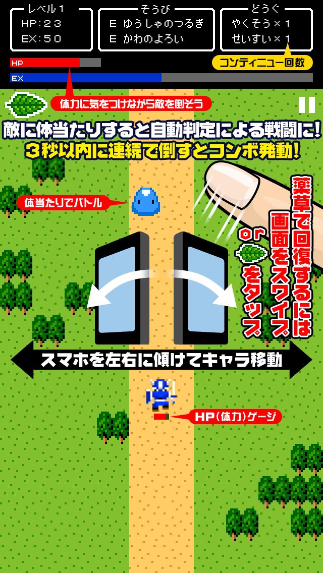一本道RPGのおすすめ画像3