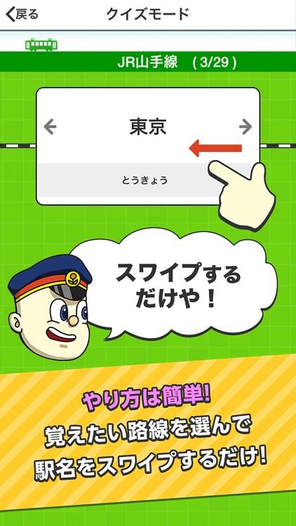 めくって覚える!めくりんぼう無料版 駅編 screenshot-3