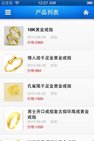 Screenshot of 中国黄金