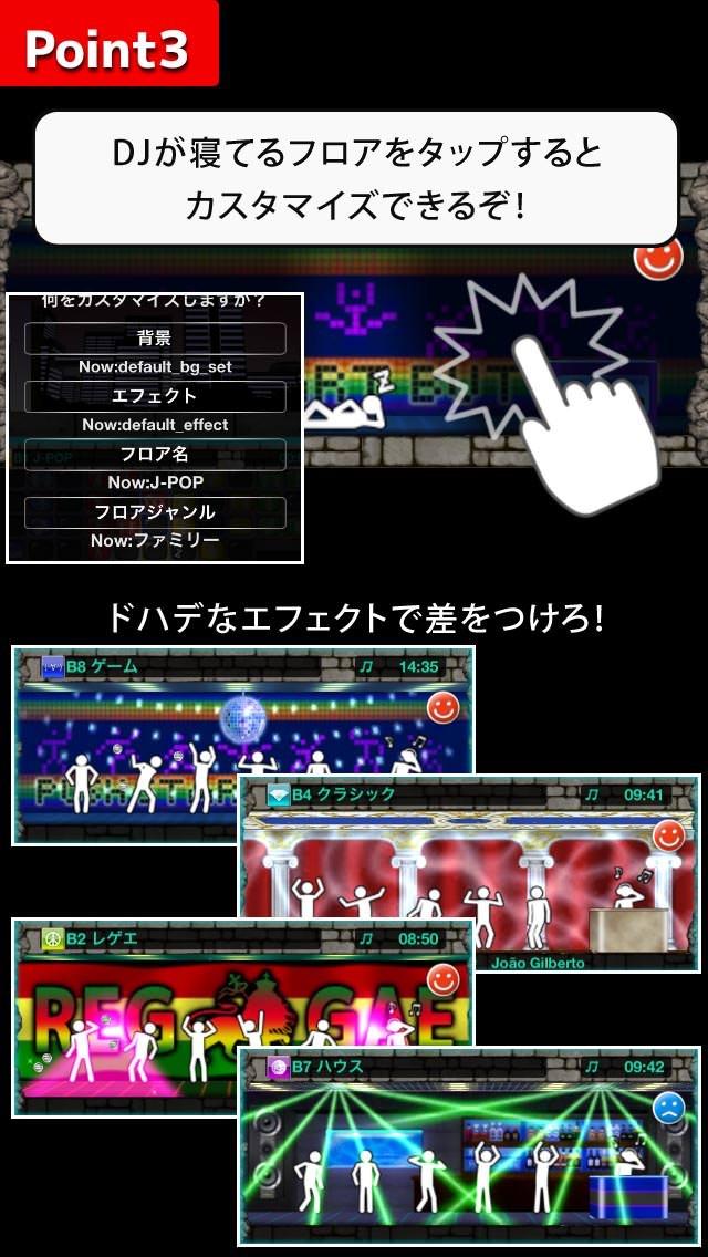 ジューク!ジューク!!のスクリーンショット4
