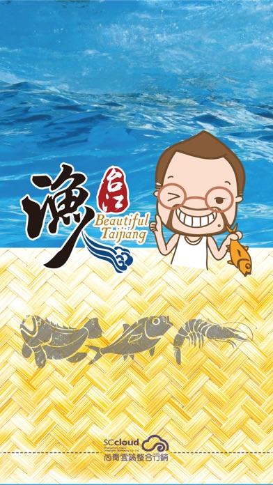 台江漁人屏幕截圖1