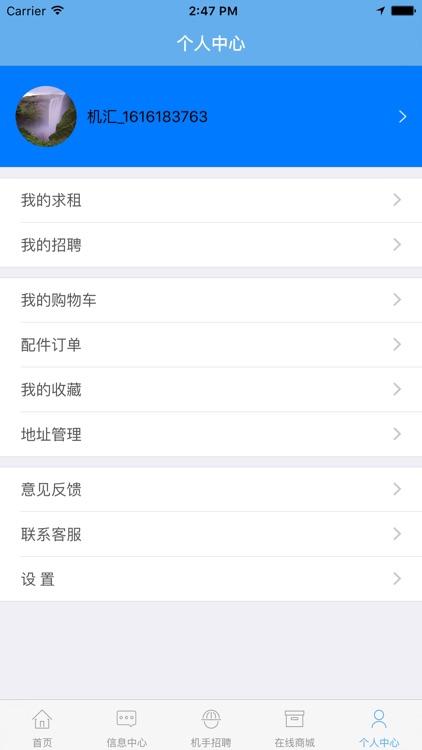 机汇-租赁端  工程机械租赁机械配件商城 screenshot-4