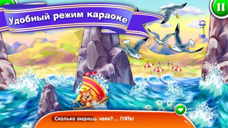 Котёнок-Моряк. Счет от 1 до 5 — обучающая песенка-игра с анимацией и караоке. FREE screenshot-4