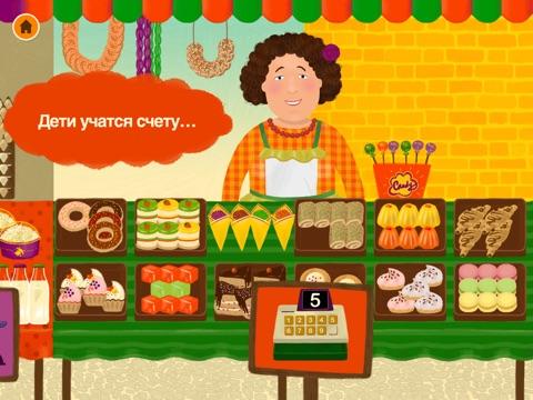 Cittadino Market! Рынок – развивающая игра для детей на iPad