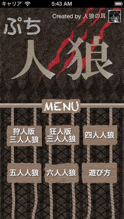 ぷち人狼ゲーム screenshot-3