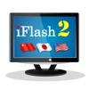 iFlash2 - 日、中、英三ヶ国語フラッシュカード Ver2.0 - iPhoneアプリ