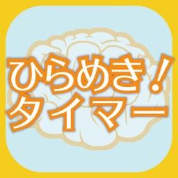 Telecharger ひらめき タイマー あなたの脳の無敵タイムを教えます Pour Iphone Sur L App Store Productivite