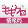 ももクロ情報局 〜みんなのアイドル ももいろクローバーZの最新情報が一目で揃う!!〜 iPhone / iPad