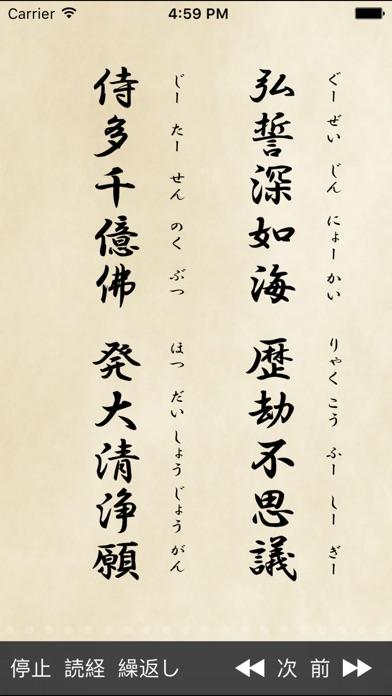 読む、聴く「観音経」 screenshot1
