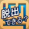 脱出ゲーム 迷路in3D - iPhoneアプリ