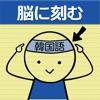 脳に刻む韓国語単語