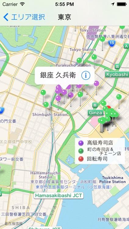 寿司ブック お店ガイドと寿司情報 screenshot-3