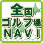 全国ゴルフ場ナビ icon