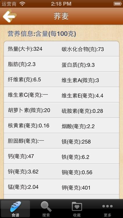 面包机美食大全(步步有图,操作100%) screenshot-3