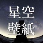 星空壁紙 for iOS7 〜癒される天体・星座写真を毎週無料で追加! icon