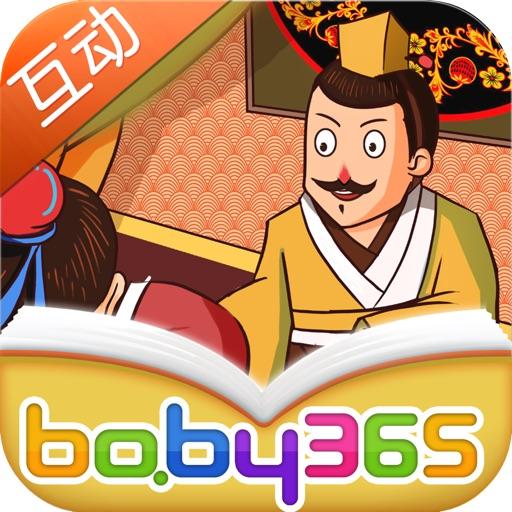 毛遂自荐-故事游戏书-baby365