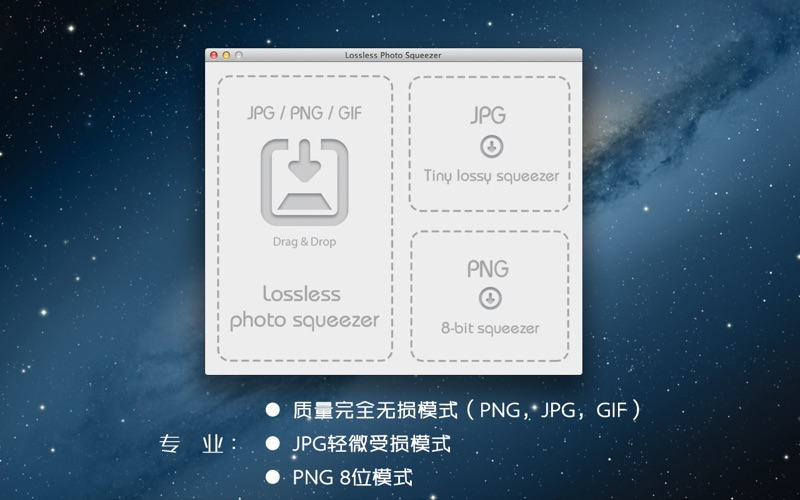 无损图片瘦身 Lossless Photo Squeezer