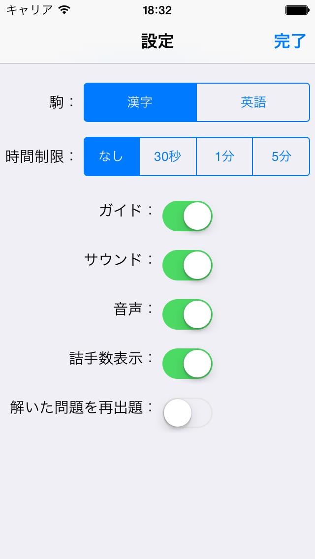 渡辺明の詰将棋 中級編 screenshot1