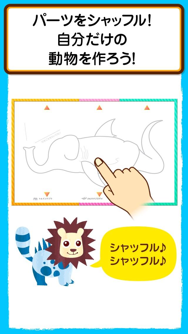 「シャッフルぬりえ」想像力を育む子供向け無料知育ぬり絵(動物・魚・恐竜)スクリーンショット2