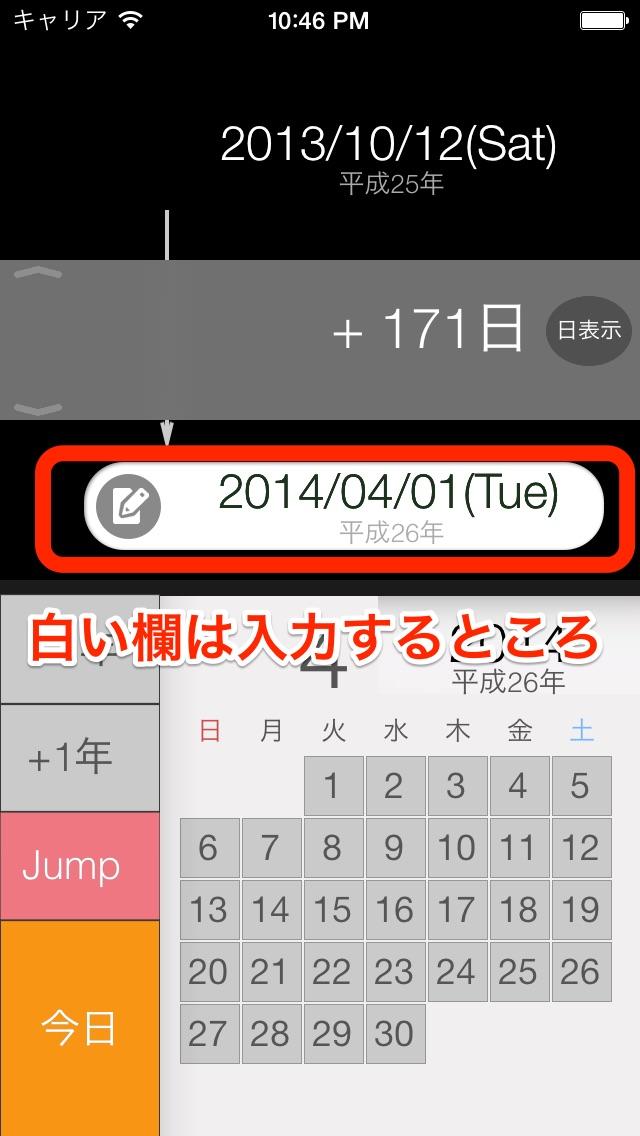 日付の電卓 screenshot1